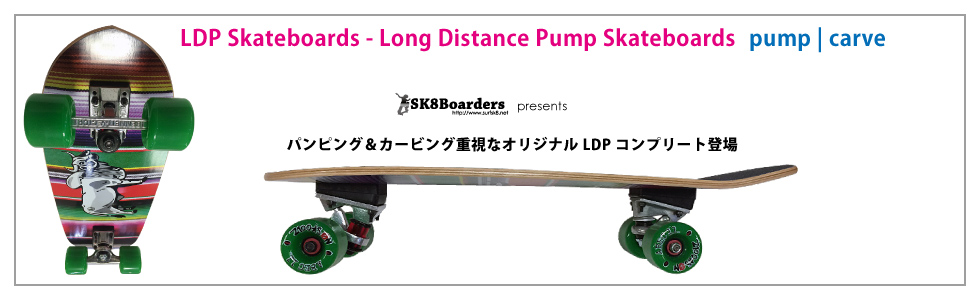 LDP Skateboard Completes