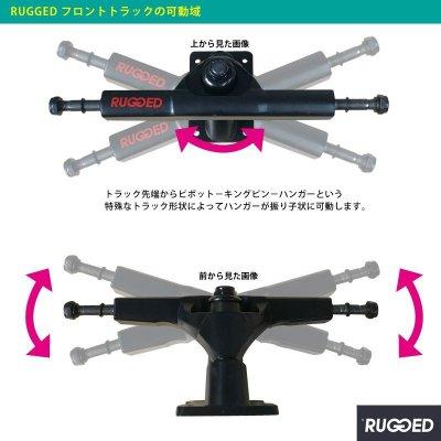 画像1:  サーフスケート Rugged(ラグド)トラック セット(前後)