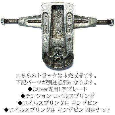 画像3: リビルド未完成品 Carver(カーバー)C1Zワイドハンガー・フロントトラック【シルバー】