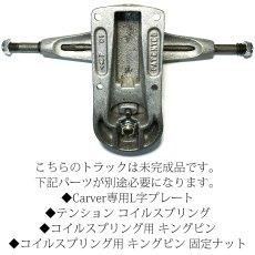 画像4: リビルド未完成品 Carver(カーバー)C1Zワイドハンガー・フロントトラック【シルバー】 (4)