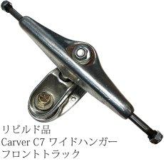 画像1: リビルド品 Carver(カーバー)C7ワイドハンガー・フロントトラック【Shinny】 (1)