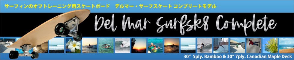 Del Mar Surfsk8 サーフスケート コンプリート