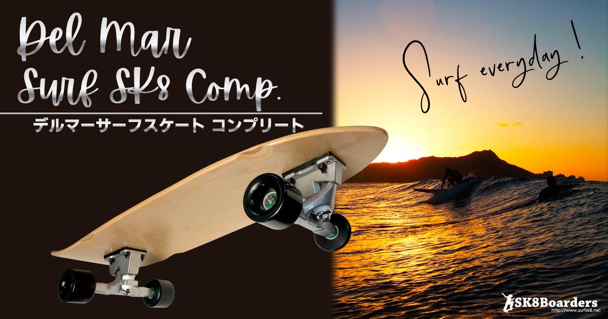 スケート サーフ YOW SURF