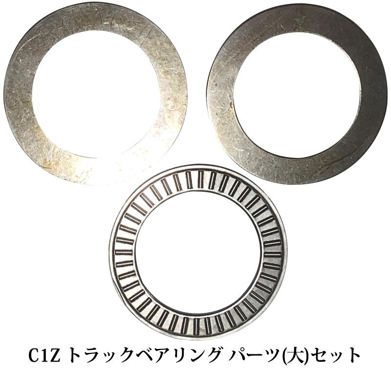 画像1: Carver C1Z トラックベアリングパーツ(大)セット (1)