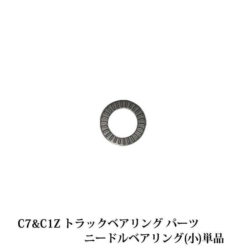 画像1: Carver C7&C1Z共通 トラックベアリングパーツ ニードルベアリング(小)単品 (1)